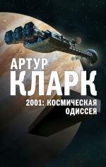 Кларк А.. 2001: Космическая Одиссея