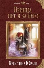 Рекомендуем новинку – книгу «Принца нет, я за него!»