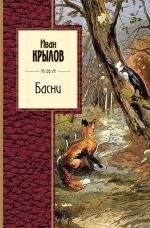 Крылов И.А.. Басни