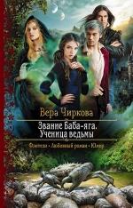 Чиркова В.А.. Звание Баба-яга. Ученица ведьмы