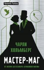 Хольмберг Ч.. Мастер-маг