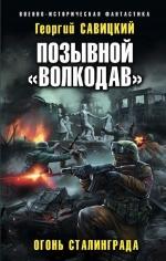 Рекомендуем новинку – книгу «Позывной «Волкодав». Огонь Сталинграда»