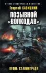 Савицкий Г.В.. Позывной «Волкодав». Огонь Сталинграда