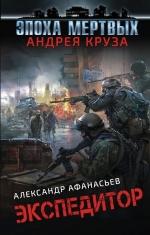 Афанасьев А., Круз А.. Эпоха мертвых. Экспедитор