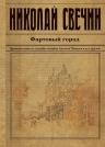 Свечин Н.. Фартовый город