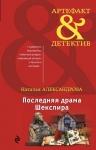 Александрова Н.Н.. Последняя драма Шекспира