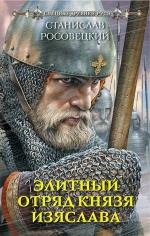 Росовецкий С.К.. Элитный отряд князя Изяслава