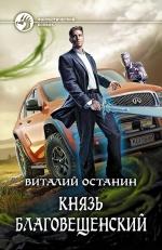 Останин В.С.. Князь Благовещенский