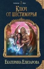 Елизарова Е.Б.. Ключ от Шестимирья