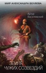 Василевский А.. Земля чужих созвездий
