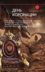 Дивов О., Злотников Р., Трускиновская Д. и др.. День коронации. Антология