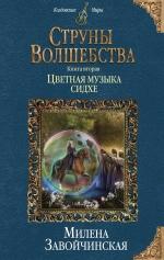 Завойчинская М.В.. Струны волшебства. Книга вторая. Цветная музыка сидхе