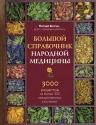 Волгин М.. Большой справочник народной медицины. 3000 рецептов из более 300 лекарственных растений