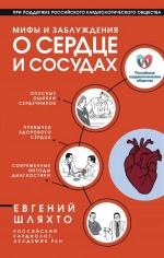Шляхто Е.В.. Мифы и заблуждения о сердце и сосудах