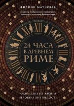 Матисзак Ф.. 24 часа в Древнем Риме