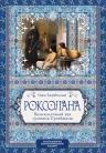 Загребельный П.А.. Роксолана. Великолепный век султана Сулеймана