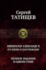 Татищев С.С.. Император Александр II. Его жизнь и царствование. Полное издание в одном томе