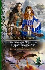 Мамаева Н.Н.. Интервью для Мэри Сью. Раздразнить дракона