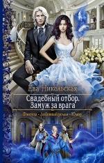 Никольская Е.Г.. Свадебный отбор. Замуж за врага
