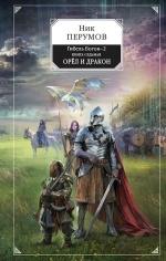 Перумов Н.Д.. Гибель Богов-2. Книга седьмая. Орёл и Дракон