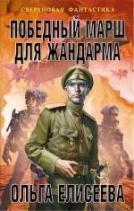Елисеева О.. Победный марш для жандарма