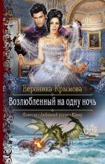 Крымова В.В.. Возлюбленный на одну ночь