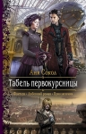 Сокол А.. Табель первокурсницы