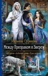 Сурикова М.. Между Призраком и Зверем