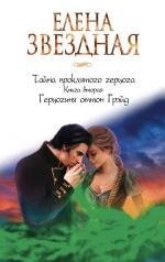 Звездная Е.. Тайна проклятого герцога. Книга вторая. Герцогиня оттон Грэйд