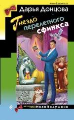 Донцова Д.А.. Гнездо перелетного сфинкса