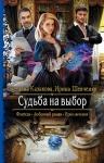 Казакова С., Шевченко И.С.. Судьба на выбор
