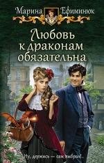 Ефиминюк М.В.. Любовь к драконам обязательна