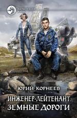 Корнеев Ю.. Инженер-лейтенант. Земные дороги