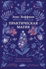 Хоффман Э.. Практическая магия