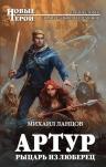 Ланцов М.А.. Артур, рыцарь из Люберец