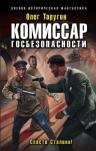Таругин О.В.. Комиссар госбезопасности. Спасти Сталина!