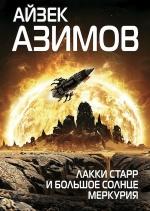 Азимов А.. Лакки Старр и большое солнце Меркурия