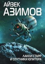 Азимов А.. Лакки Старр и спутники Юпитера