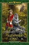 Степанов Н.В.. Алтарный маг