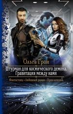 Рекомендуем новинку – книгу «Штурман для космического демона»