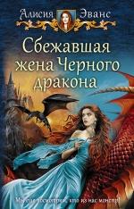 Эванс А.. Сбежавшая жена Черного дракона