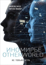 Сигел Дж., Миллер Кирстен. Иномирье. Otherworld