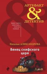 Александрова Н.Н.. Венец скифского царя