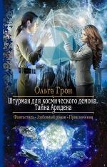 Грон О.. Штурман для космического демона. Тайна Аридена