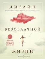Маршенкулова М.Б.. Дизайн безоблачной жизни. Большая книга практик и медитаций для всего и от всего.