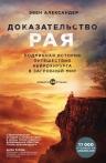 Александер Э.. Доказательство рая. Подлинная история путешествия нейрохирурга в загробный мир