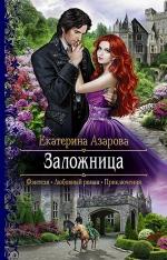 Азарова Е.. Заложница
