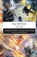 Перумов Н.Д.. Гибель Богов-2. Хедин, враг мой