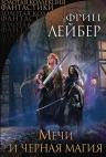 Лейбер Ф.. Мечи и черная магия