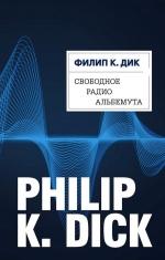 Рекомендуем новинку – книгу «Свободное радио Альбемута»